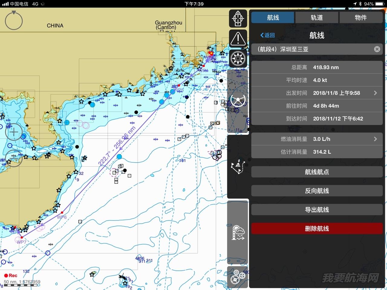 中国海岸帆巡游