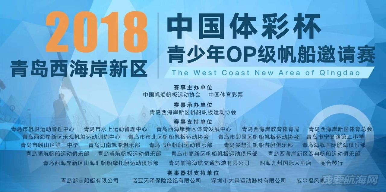 """2018年""""中国体彩杯""""青少年OP级帆船邀请赛"""