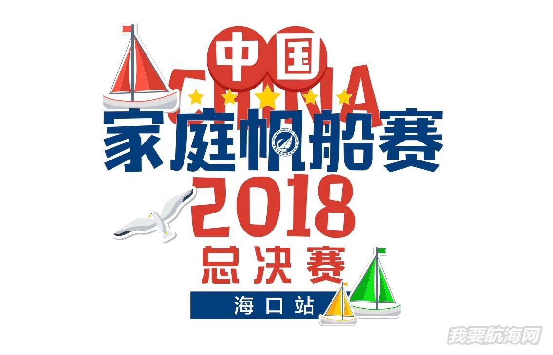 2018家庭帆船赛完美收官