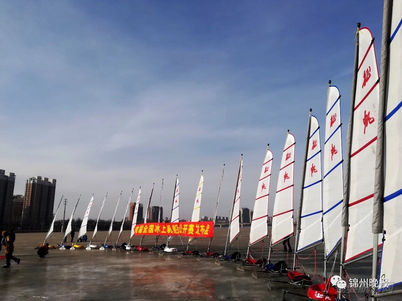冰~上~帆船赛将在小凌河上竞逐,全国首届!锦州人大饱眼福