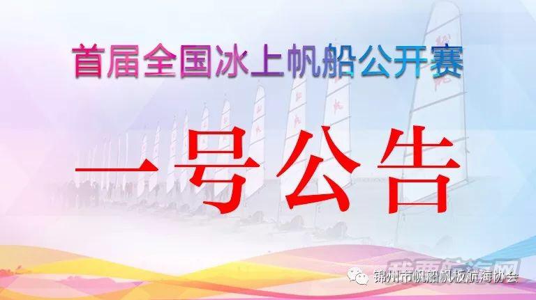 首届全国冰上帆船公开赛即将乘风启航!