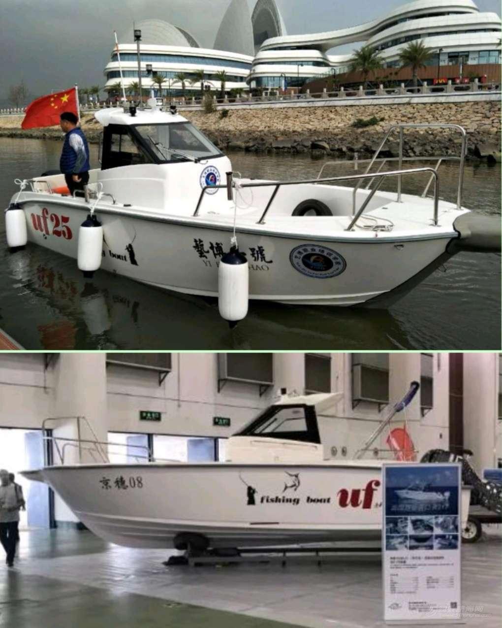 25尺专业钓鱼艇,ccs证书
