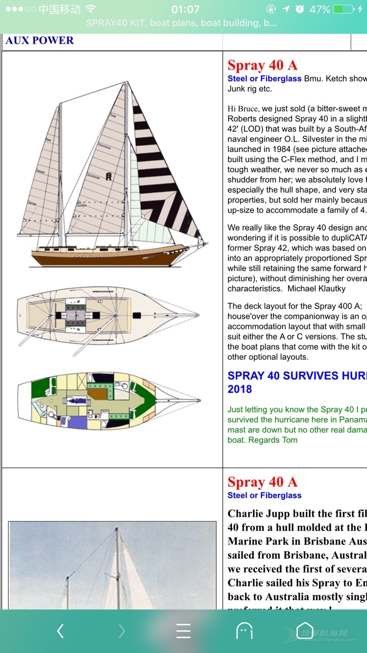 spray型帆船